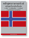 Norwegian Course (from Thai) (MP3): Basic