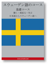 Swedish Course (from Japanese) (MP3): Basic