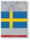 Swedish Course (from Japanese) (MP3): Basic