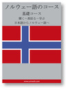 Norwegian Course (from Japanese) (MP3): Basic