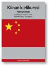 Kiinan kielikurssi (MP3): Peruskurssi