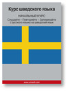Swedish Course (From Russian) (MP3): Basic