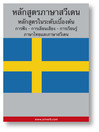 Swedish Course (from Thai) (MP3): Basic