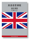 English Course (from Chinese) (MP3): Basic