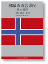Norwegian Course (from Chinese) (MP3): Basic