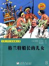 少儿文学名著:格兰特船长的儿女(Famous children's Literature: Captain Grant's Children) (eBook)