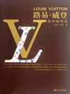 路易·威登的中国传奇(Louis Vuitton 's Legends of China) (eBook)