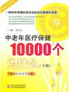 中老年医疗保健10000个为什么(下):临床检查及养生篇(Elderly health care 10000 problems (Clinical examination and keeping in good health )) (eBook)