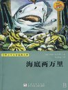 世界少年文学经典文库:海底两万里(Famous children's Literature:Twenty Thousand Leagues Under the Sea ) (eBook)