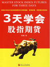 3天学会股指期货(Three Days Learn to Stock Index Futures) (eBook)