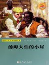 少儿文学名著:汤姆大伯的小屋(Famous children's Literature:Uncle Tom's Cabin ) (eBook)