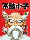 不破小子2(Super Boy (Volume 2)<p>) (eBook)