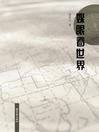 媒眼看世界(Change in China (1996~2009 )) (eBook)