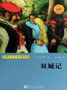 世界少年文学经典文库:双城记(Famous children's Literature:A Tale of Two Cities ) (eBook)