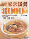 家常汤羹8000例(Chinese Cuisine: Homemade soup in 8000 cases) (eBook)