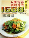 五脏营养调理食谱1688例(Chinese Cuisine:Nutritious Recipes in 1688 cases) (eBook)
