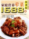 家庭营养荤菜1688例(Chinese Cuisine: Family nutrition meat dishes in 1688 cases) (eBook)