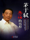 茅于轼:无悔的历程(Mao YuShi Biography :Recipient of the 2012 Milton Friedman Prize for Advancing Liberty) (eBook)