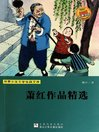 萧红作品精选 (eBook): Selected Works of Xiao Hong