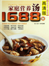 家庭营养汤1688例(Chinese Cuisine: The family Nutrition Soup 1688 Cases) (eBook)