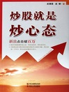 炒股就是炒心态(China Stock Market and State of Mind) (eBook)
