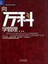 向万科学管理(To Learn Vanke Manage (Vanke is One of the largest Property Developer Listed in the China )) (eBook)