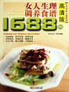女人生理调养食谱1688例(Chinese Cuisine:A woman physiological nursed recipes 1688 cases) (eBook)