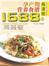 孕产期营养调理食谱1688例(Chinese Cuisine:Maternal nutritional conditioning recipes in 1688 cases) (eBook)