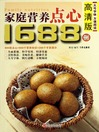 家庭营养点心1688例(Chinese Cuisine: The family nutrition refreshments 1688 Cases) (eBook)