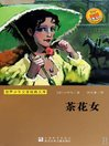 世界少年文学经典文库:茶花女(Famous children's Literature:The Lady of the Camellias ) (eBook)