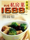 妈咪私房菜1688例(Chinese Cuisine: Mommy private kitchens 1688 cases) (eBook)
