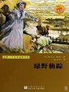 少儿文学名著:绿野仙踪 (Famous children's Literature:The Wonderful Wizard of Oz) (eBook)