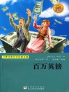 少儿文学名著:百万英镑(Famous children's Literature:The Million Pound Note ) (eBook)