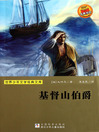 少儿文学名著:基督山伯爵(Famous children's Literature:The count of Monte Cristo ) (eBook)