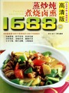 蒸炒炖煮烧烤卤熏1688例(Chinese Cuisine:Steaming stew roast stewed fumigation in 1688 cases) (eBook)