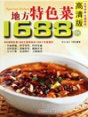 地方特色菜1688例(Chinese Cuisine: Local Specialties in 1688 Cases) (eBook)