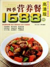 四季营养餐1688例(Chinese Cuisine:Four Seasons Nutritious Meals 1688 Cases) (eBook)