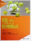 """格力管理模式(GREE Management Mode ( China air conditioning industry only """" world famous brand """" product )) (eBook)"""