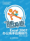 随身查:Excel 2007办公高手应用技巧 (eBook): Convenient Tech Tips of Office Excel 2007