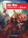 火星时代游戏设计系列图书:3ds Max游戏美术制作火星课堂(第2版)(附光盘) (eBook): Mars Time Game Design Series: 3ds Max of Mars Classroom (CD-ROM)