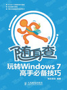 玩转Windows 7高手必备技巧 (eBook): The Essentials Skills of A Windows 7 Master
