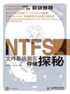NTFS 文件系统扇区存储探秘 (eBook): NTFS File System Storage Sector