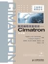数控编程技能培训—Cimatron 中文版 (eBook): CNC Programming, Chinese Edition