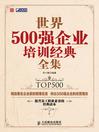世界500强企业培训经典全集 (eBook)