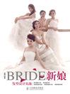 新娘发型设计实战 (eBook): Bridal Hair Design
