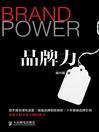 品牌力 (eBook)