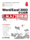 Word/ Excel 2003 办公应用实战从入门到精通 (eBook): Office Practice of Word / Excel 2003 —Elementary Level to Proficient Level