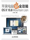 苹果电脑玩全攻略:OS X 10.8 Mountain Lion (eBook): Strategies for Apple Computer—OS X 10.8 Mountain Lion