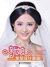 新娘发型设计基础 (eBook): Basic Design of Bride's Hair Styling