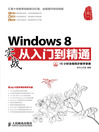 Windows 8 实战从入门到精通 (eBook): Practical Windows 8— Elementary level to Proficient Level